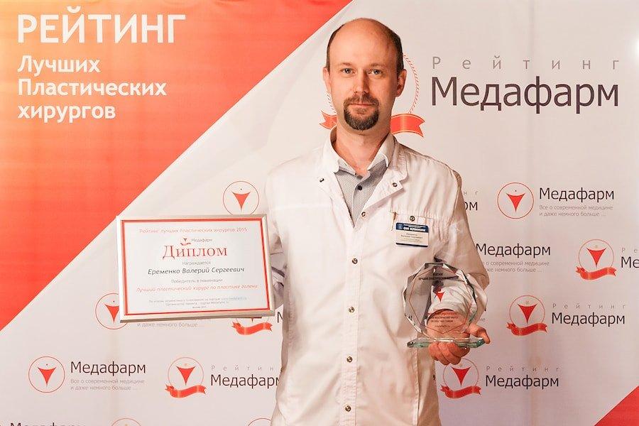 Еременко В.С. в рейтинге лучших пластических хирургов 2015